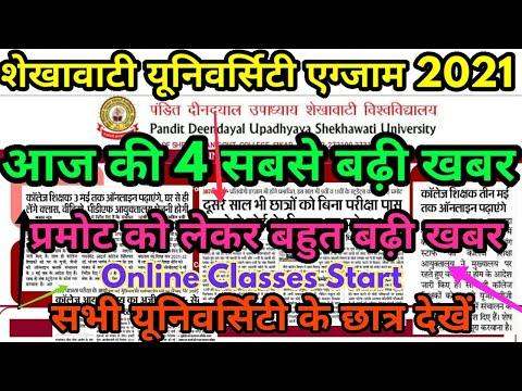 Pdusu Exam 2021 Big Update || Shekhawati University Exam 2021 Promote News UG PG BEd Exam 2021 News