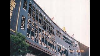 [プロ野球スタメン発表音源]1996年9月22日オリックス対日本ハム22回戦@グリーンスタジアム神戸(音声のみ)