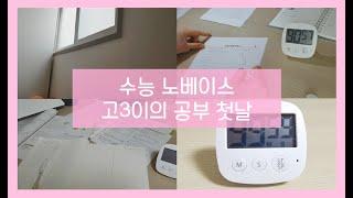 고3 이과 수능 노베의 모의고사 점수공개  - 공부 첫…
