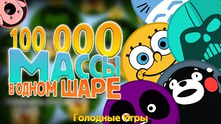 100 000 В ОДНОМ ШАРЕ | ГОЛОДНЫЕ ИГРЫ #8