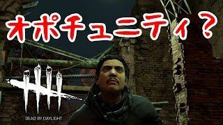 動画・オブ・上げチュニティ【デッドバイデイライト】 thumbnail