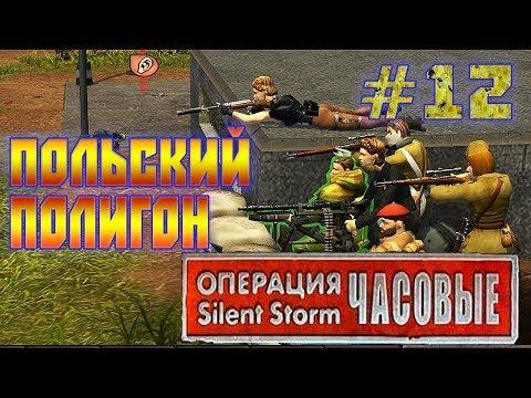 Операция Silent Storm: Часовые /с модом REDESIGNED/ (Серия 12)  Бойня на полигоне