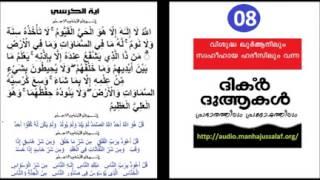Adkaaru Swabah Wal Masa'a Part 08