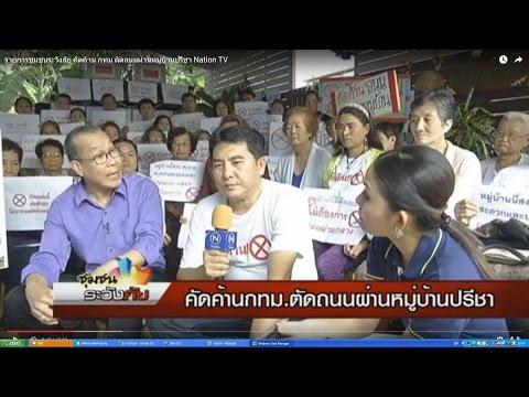 รายการชุมชนระวังภัย   คัดค้าน กทม  ตัดถนนผ่านหมู่บ้านปรีชา     Nation TV