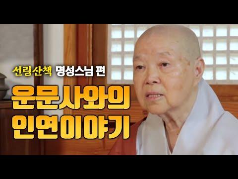 명성스님과 운문사와의 인연 [선림산책] 39회