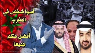 لماذا المغرب مستهدفة من طرف الامارات و السعودية و مصر ..؟