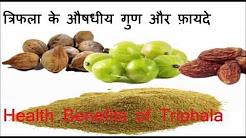 त्रिफला के औषधीय गुण और फ़ायदे | Heath & Beauty Benefits of Triphala churna(Powder)