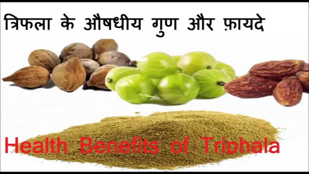 Triphala google
