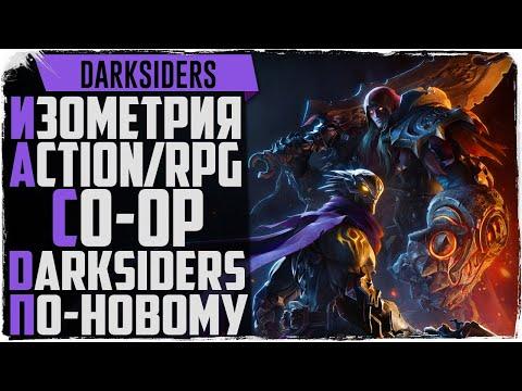Darksiders Genesis с совместным прохождением. Изометрическая Action/RPG