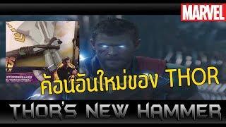 เปิดเผยค้อนอันใหม่ของ Thor ในหนัง Infinity War! - Comic World Daily