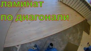укладка ламината по диагонали (ремонт квартир в караганде ламинат )