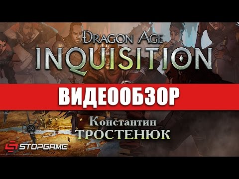 Обзор игры Dragon Age: Inquisition