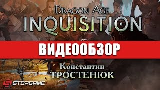 обзор игры Dragon Age Inquisition