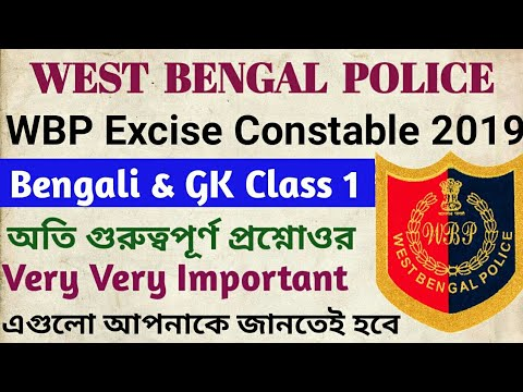WBP Excise Constable Bengali GK Class 1