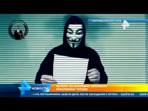 Хакеры Анонимус объявили войну Турции