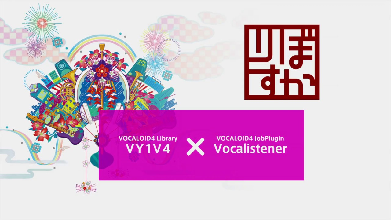 【VOCALOID公式】ぼかりす×VY1V4でボカロ神調教にチャレンジ! - 【VOCALOID公式】ぼかりす×VY1V4でボカロ神調教にチャレンジ!