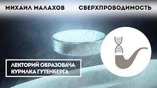 Михаил Малахов - Что такое сверхпроводимость?