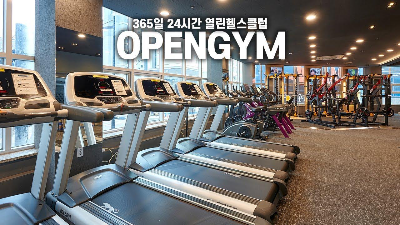[오픈짐24] 사장님은 운동만 하세요! 국내 최초 공유헬스장 가맹(창업)