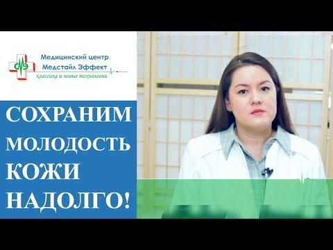 😍 Все виды современной косметологии в клинике Медстайл Эффект в Москве. Косметология Москва. 12+