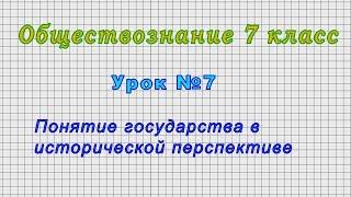 Обществознание 7 класс (Урок№7 - Понятие государства в исторической перспективе.)