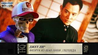 Джет Ли.(, 2015-02-17T16:57:52.000Z)