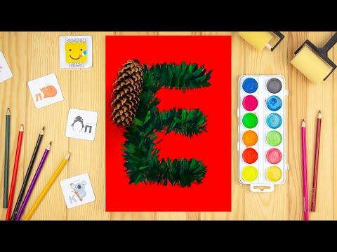 Рисуем букву Е