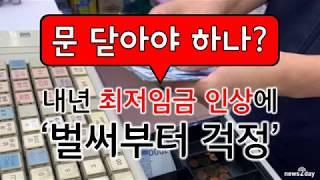 [뉴스투데이 카드뉴스] '최저임금 인상'과 '쪼개기 알…
