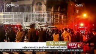 جامعة الدول العربية تناقش الوضع بين السعودية وإيران