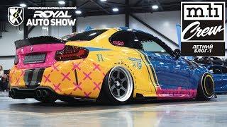 Самые топовые проекты России Royal Auto Show. Мой ТОП! М5 в конце ;)