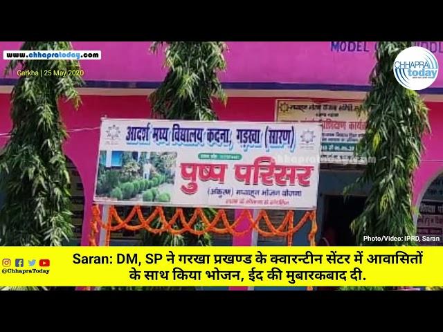 #Saran के गरखा प्रखण्ड के Quarantine Center में DM, SP ने किया भोजन, देखिये
