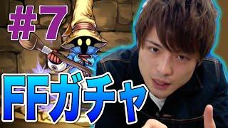 【FFガチャ】#7 俺の必殺技、精神の防御態勢・スキル上げ発動!【パズドラ】 thumbnail