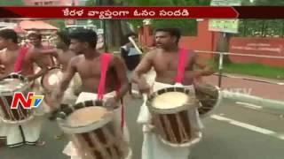 Onam Festival Celebrations in Kerala || NTV