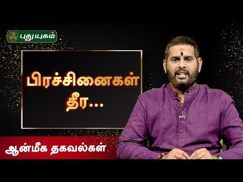 Aanmeega Thagavalgal   கஷ்டங்கள் தீர மந்திரம்   05/08/2019   PuthuyugamTV