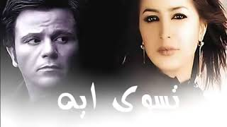 كليب تسوى ايه محمد فؤاد و جنات اجمل احساس