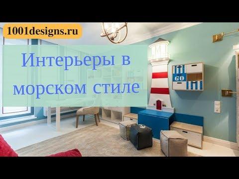 Как создать морской стиль в интерьере? дизайн интерьера в морском стиле детская комната