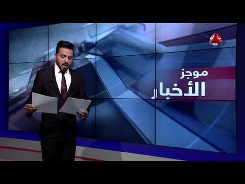 موجز الاخبار 14 - 11 - 2018 | تقديم هشام الزيادي | يمن شباب