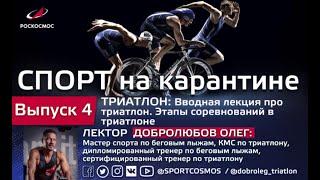 """Выпуск №4 """"Спорт на карантине"""""""