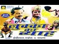 Comedy - Lukka Ka Byah    लुक्का का ब्याह     Chhedi Lal Tailor, Rakesh, Sadhna   Trimurti Cassettes