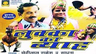Comedy - Lukka Ka Byah || लुक्का का ब्याह ||  Chhedi Lal Tailor, Rakesh, Sadhna | Trimurti Cassettes