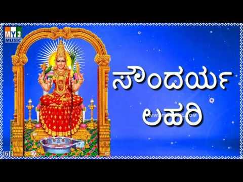 SOUNDARYA LAHARI KANNADA | ಸೌಂದರ್ಯ ಲಹರಿ | DEVI STHOTHRAS | BHAKTHI SONGS
