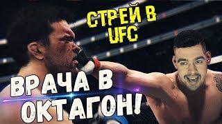 """Download СТРЕЙ ИГРАЕТ В UFC! """"За всю боль в доте"""". Mp3 and Videos"""