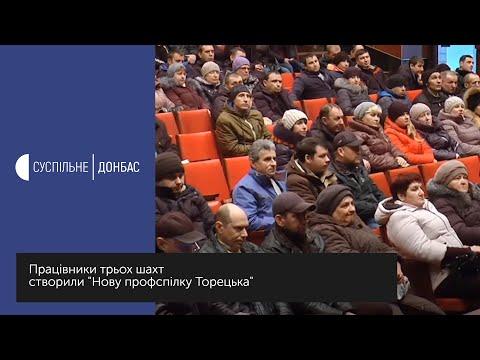 В Донецкой области шахтеры создали альтернативный профсоюз