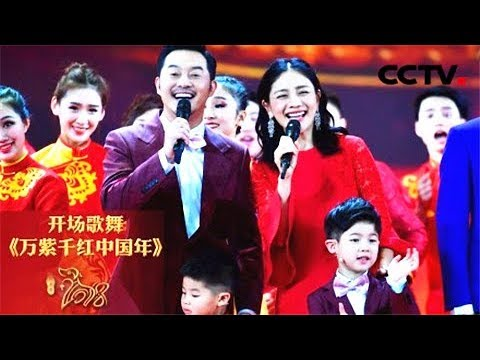 [2018央视春晚]开场歌舞《万紫千红中国年》 表演:凤凰传奇 容祖儿 | CCTV春晚