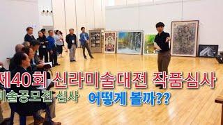 [야외로Art]Art Competition 미술공모전 …