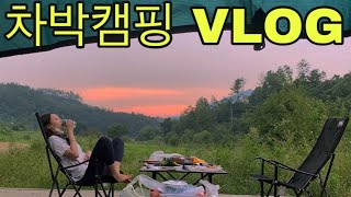 [캠핑vlog] 차박캠핑 | 캠핑요리 | 차박 성지 |…