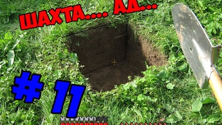 ВЫЖИТЬ В ЗОМБИ АПОКАЛИПСИСЕ! # 11 Путь в шахту! Путь в ад! Выживание в майнкрафт с модами