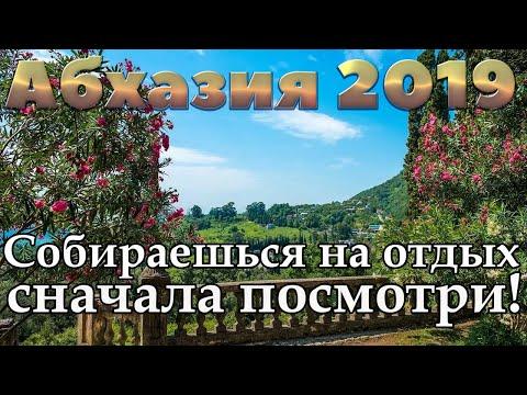 Абхазия 2019 | Гагры | Пицунда | Новый Афон | Гудаута | Сухум | Багрипш