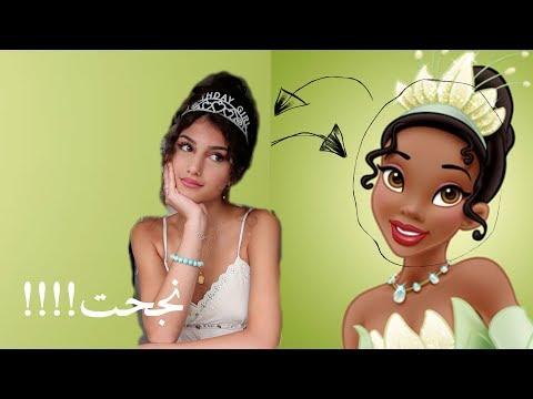 حولت حالي ل أميرة تيانا ليوم كامل باغراض نارين !!