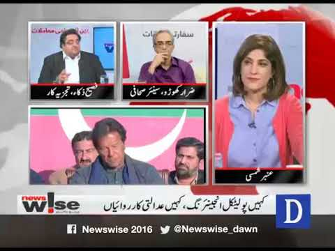Newswise - 02 January, 2018 - Dawn News
