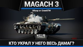 Magach 3 ТОЛСТАЯ ТУЧКА в War Thunder
